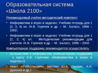 Образовательная система «Школа 2100» Рекомендуемый учебно-методический компле...