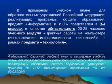 В примерном учебном плане для образовательных учреждений Российской Федерации...