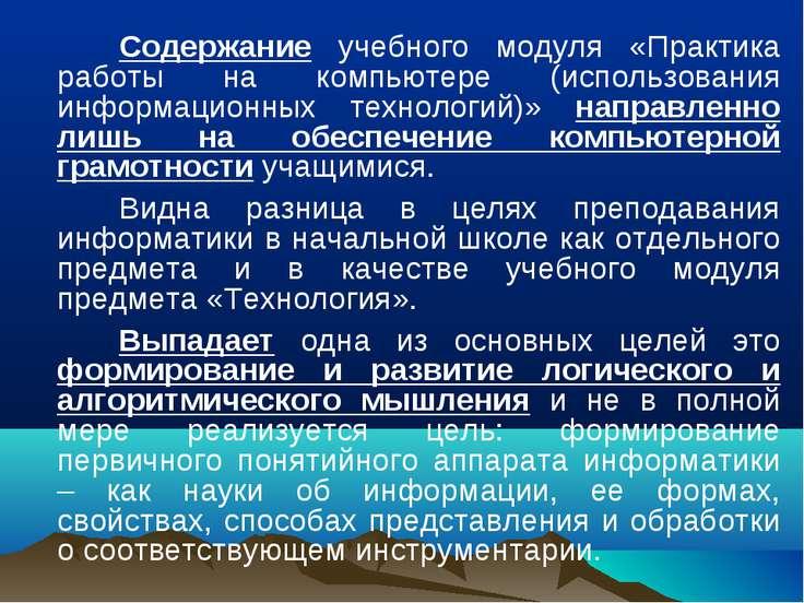 Содержание учебного модуля «Практика работы на компьютере (использования инфо...