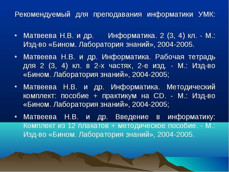Рекомендуемый для преподавания информатики УМК: Матвеева Н.В. и др. Информати...
