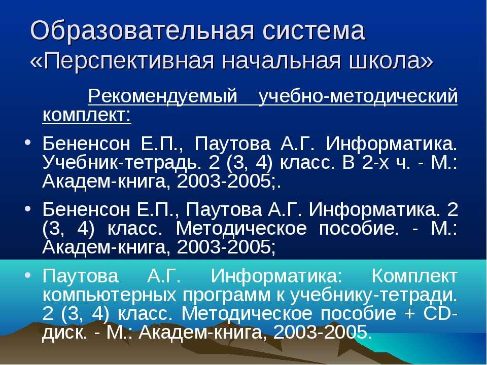 Образовательная система «Перспективная начальная школа» Рекомендуемый учебно-...