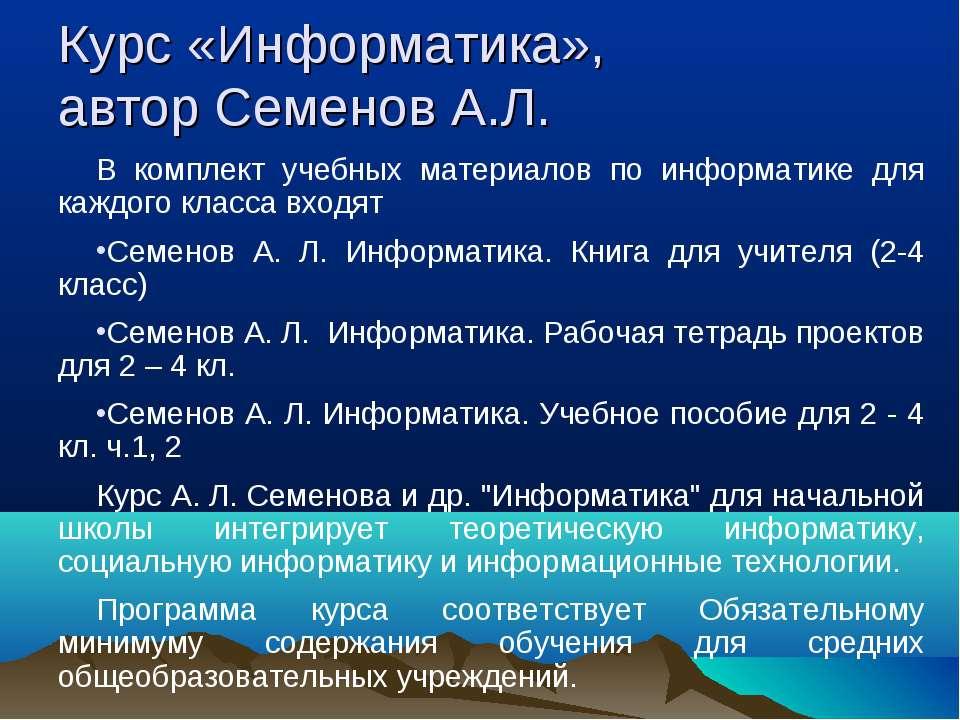 Курс «Информатика», автор Семенов А.Л. В комплект учебных материалов по инфор...