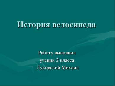 История велосипеда Работу выполнил ученик 2 класса Луковский Михаил