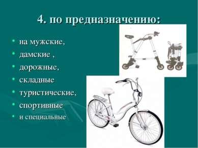 4. по предназначению: на мужские, дамские , дорожные, складные туристические,...