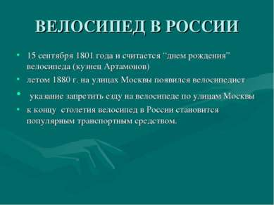 """ВЕЛОСИПЕД В РОССИИ 15 сентября 1801 года и считается """"днем рождения"""" велосипе..."""