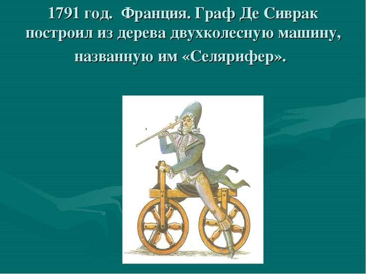 1791 год. Франция. Граф Де Сиврак построил из дерева двухколесную машину, наз...