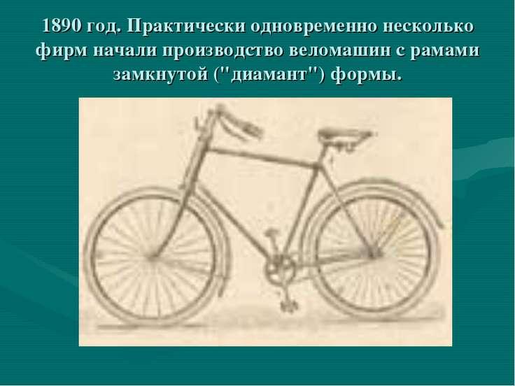 1890 год. Практически одновременно несколько фирм начали производство веломаш...