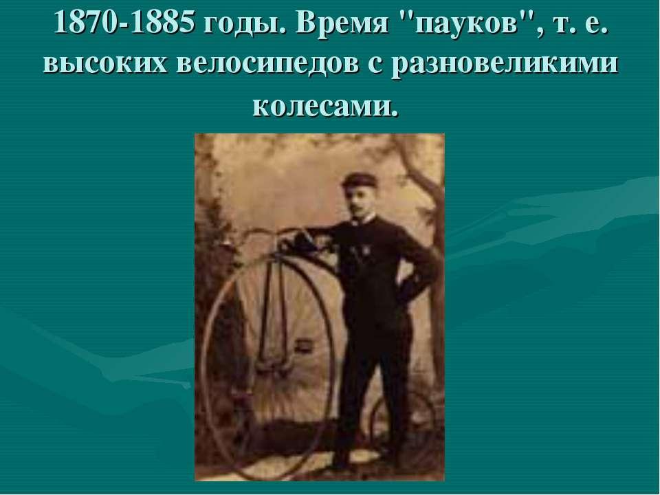 """1870-1885 годы. Время """"пауков"""", т. е. высоких велосипедов с разновеликими кол..."""