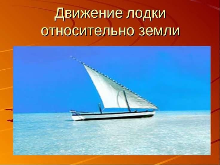 Движение лодки относительно земли