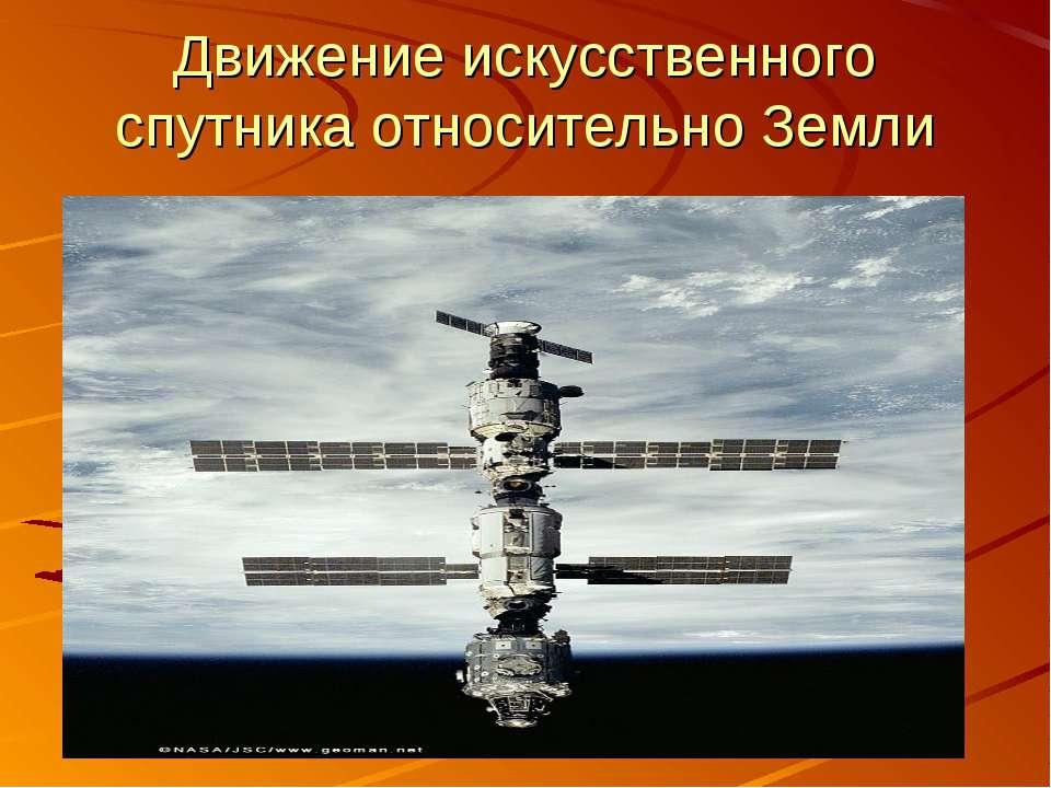 Движение искусственного спутника относительно Земли