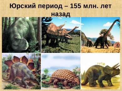 Юрский период – 155 млн. лет назад