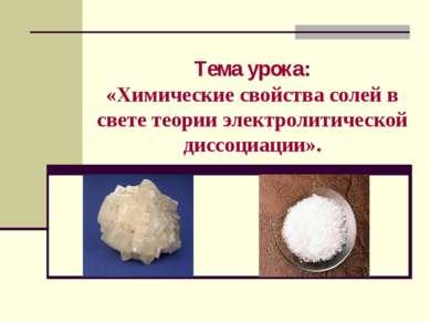 Тема урока: «Химические свойства солей в свете теории электролитической диссо...