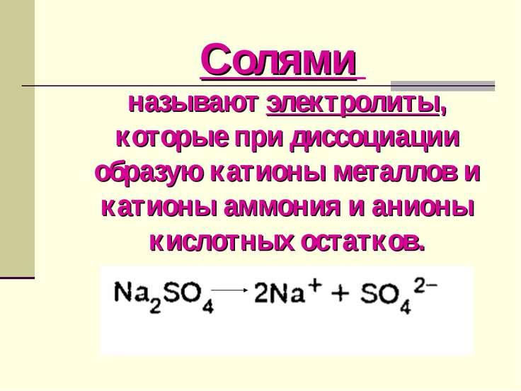 Солями называют электролиты, которые при диссоциации образую катионы металлов...