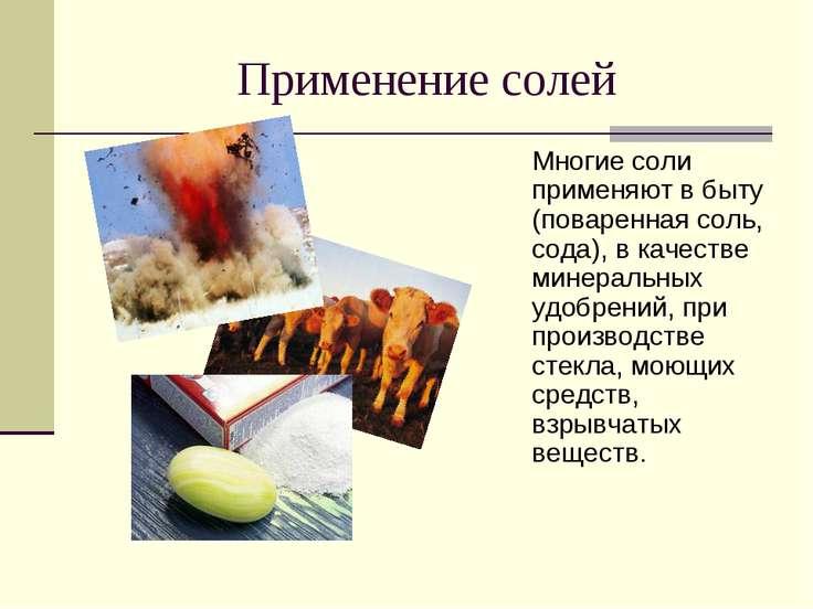 Применение солей Многие соли применяют в быту (поваренная соль, сода), в каче...