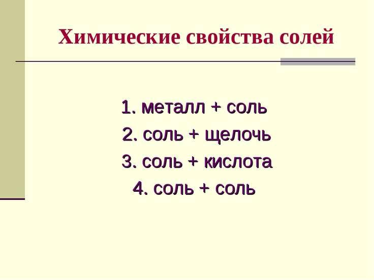 Химические свойства солей 1. металл + соль 2. соль + щелочь 3. соль + кислота...