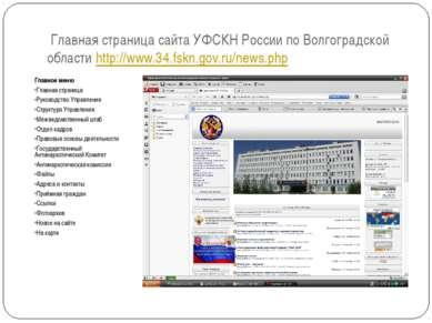 Главная страница сайта УФСКН России по Волгоградской области http://www.34.fs...