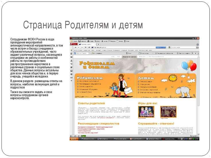 Страница Родителям и детям Сотрудникам ФСКН России в ходе проведения мероприя...