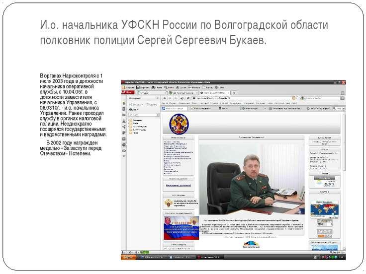И.о. начальника УФСКН России по Волгоградской области полковник полиции Серге...