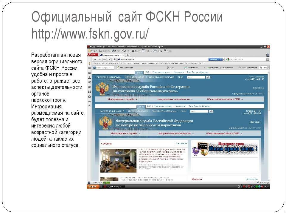 Официальный сайт ФСКН России http://www.fskn.gov.ru/ Разработанная новая верс...