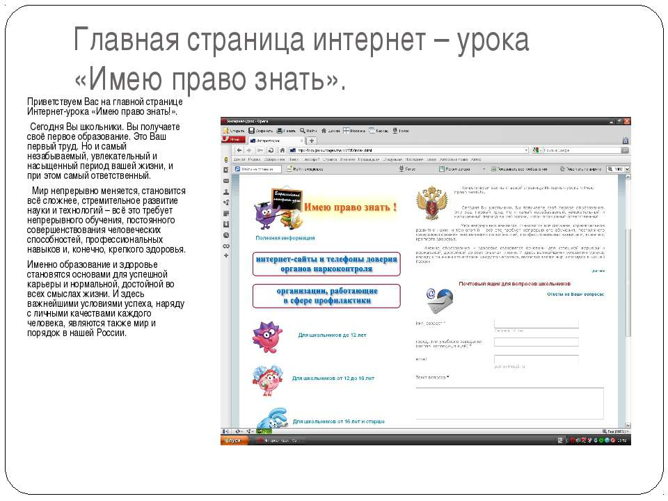 Главная страница интернет – урока «Имею право знать». Приветствуем Вас на гла...