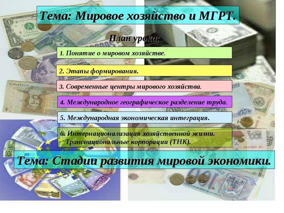 Тема: Мировое хозяйство и МГРТ. План урока: 1. Понятие о мировом хозяйстве. 2...