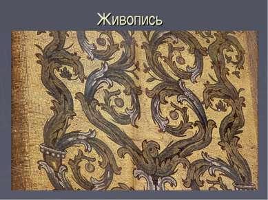 Живопись Самая ранняя форма орнамента: арабеска – (франц — арабский) сложный ...