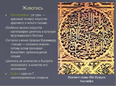 Живопись Каллиграфия - (от греч. — красивый почерк) искусство красивого и чет...