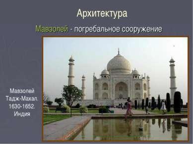 Архитектура Мавзолей Тадж-Махал. 1630-1652. Индия Мавзолей - погребальное соо...