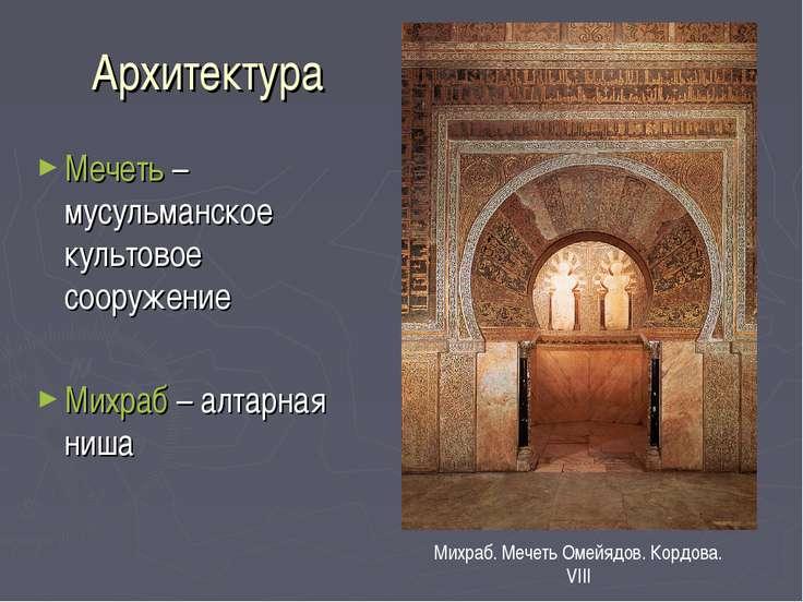 Архитектура Мечеть – мусульманское культовое сооружение Михраб – алтарная ниш...