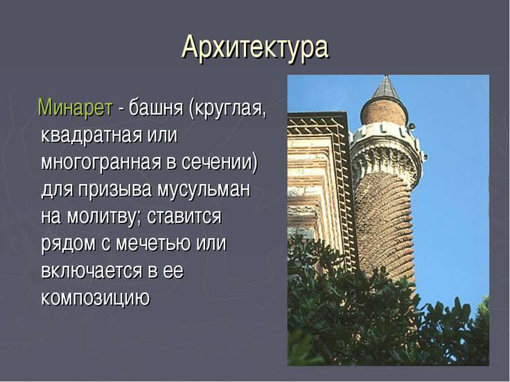 Архитектура Минарет - башня (круглая, квадратная или многогранная в сечении) ...