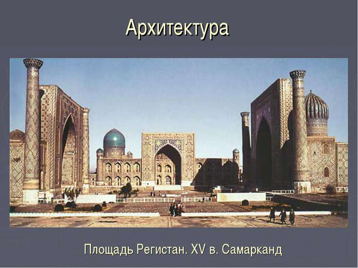 Архитектура Площадь Регистан. XV в. Самарканд
