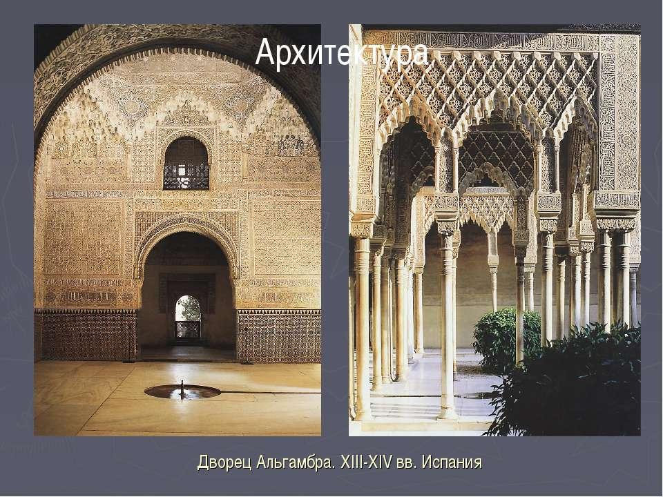 Дворец Альгамбра. XIII-XIV вв. Испания Архитектура