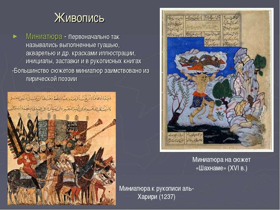 Живопись Миниатюра - первоначально так назывались выполненные гуашью, акварел...