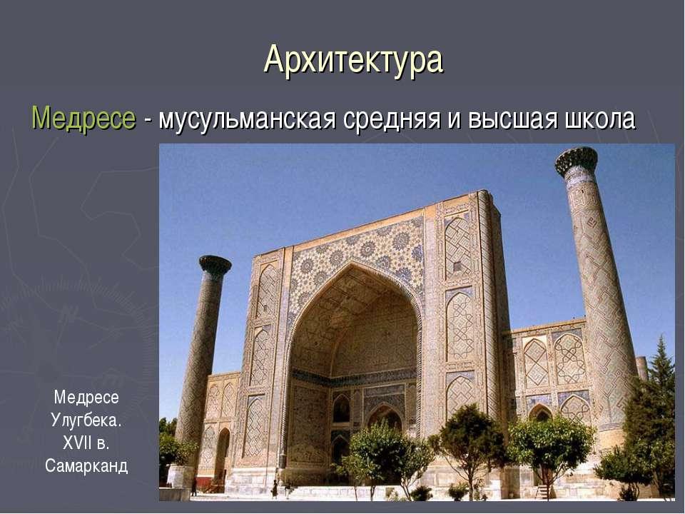 Архитектура Медресе - мусульманская средняя и высшая школа Медресе Улугбека. ...
