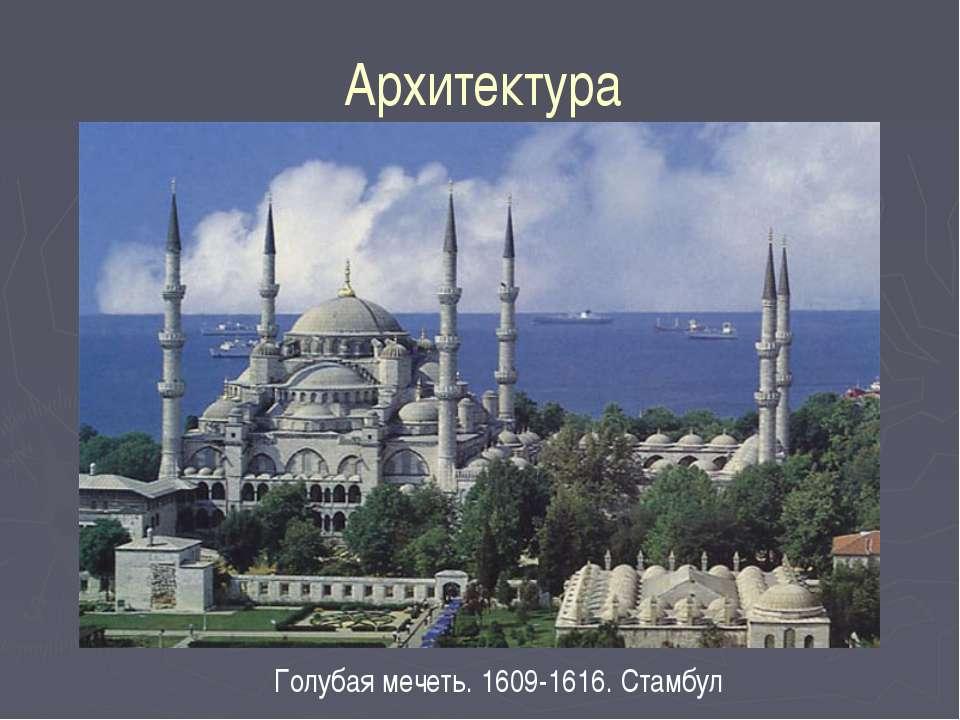 Архитектура Голубая мечеть. 1609-1616. Стамбул