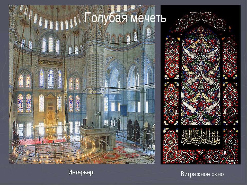 Интерьер Витражное окно Голубая мечеть