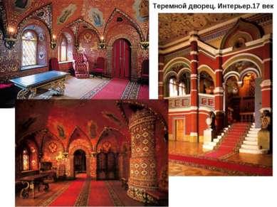 Теремной дворец. Интерьер.17 век