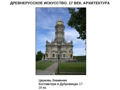 ДРЕВНЕРУССКОЕ ИСКУССТВО. 17 ВЕК. АРХИТЕКТУРА Церковь Знамения Богоматери в Ду...