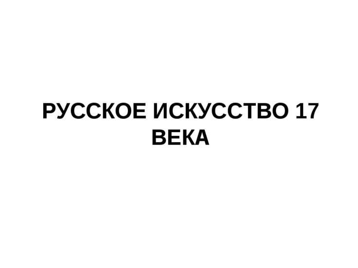 РУССКОЕ ИСКУССТВО 17 ВЕКА