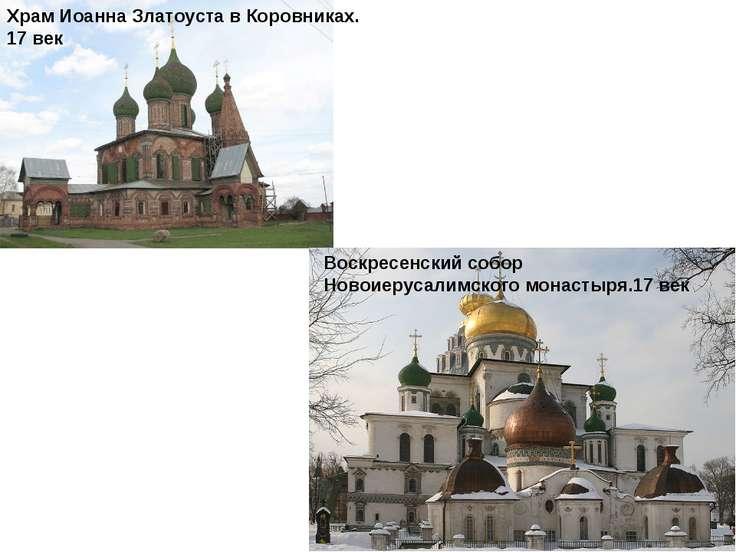 Воскресенский собор Новоиерусалимского монастыря.17 век Храм Иоанна Златоуста...