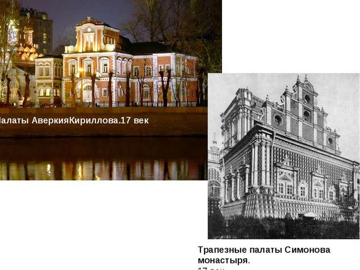 Палаты АверкияКириллова.17 век Трапезные палаты Симонова монастыря. 17 век
