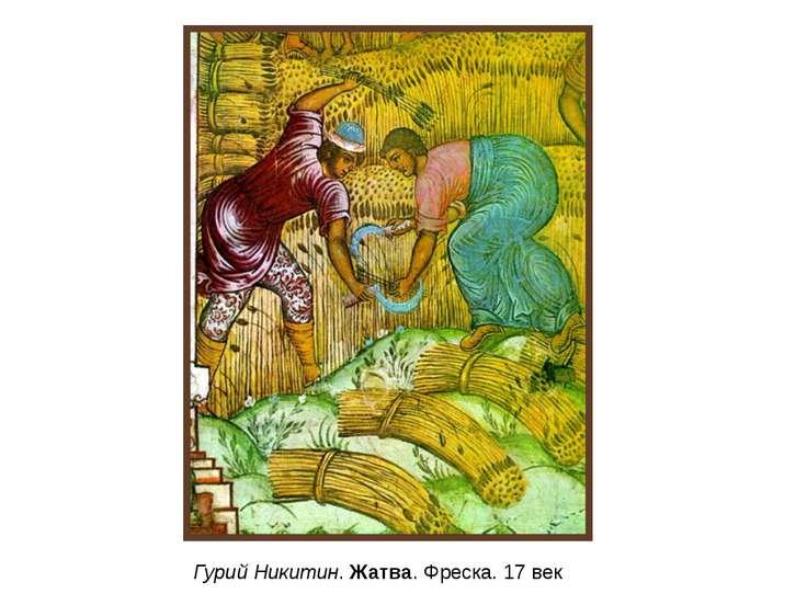 Гурий Никитин. Жатва. Фреска. 17 век