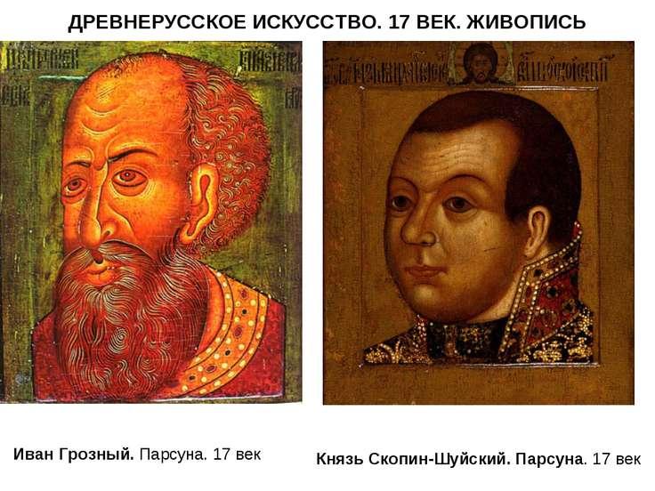 Иван Грозный. Парсуна. 17 век Князь Скопин-Шуйский. Парсуна. 17 век ДРЕВНЕРУС...