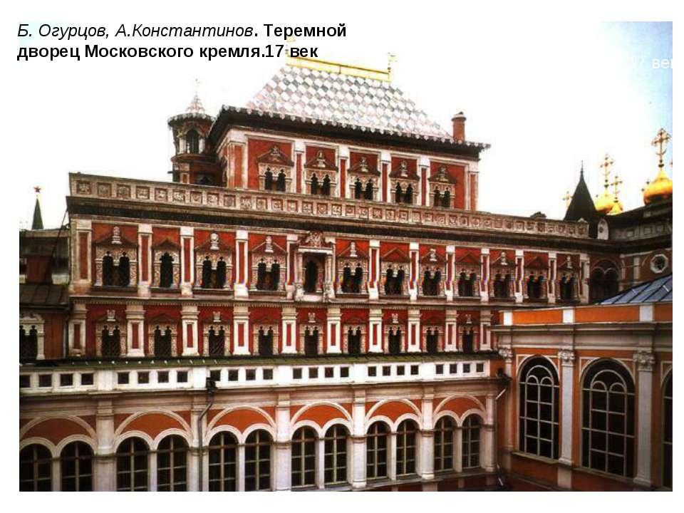 Б. Огурцов, А.Константинов. Теремной дворец Московского кремля.17 век Теремно...
