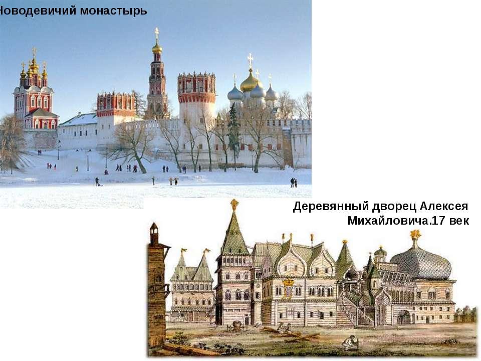 Новодевичий монастырь Деревянный дворец Алексея Михайловича.17 век