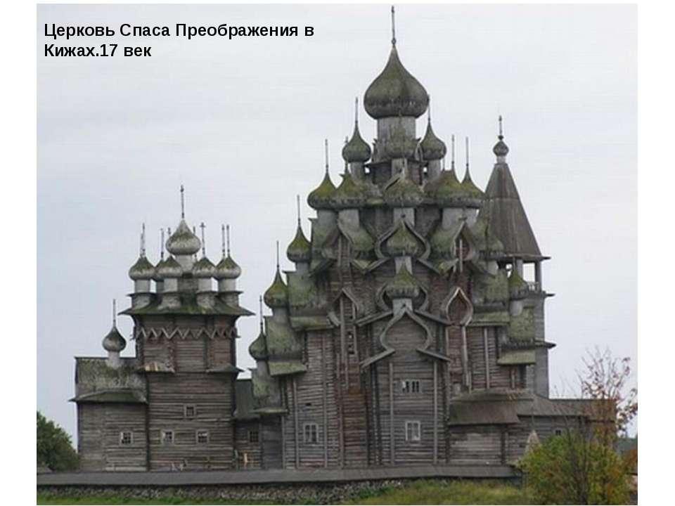 Церковь Спаса Преображения в Кижах.17 век