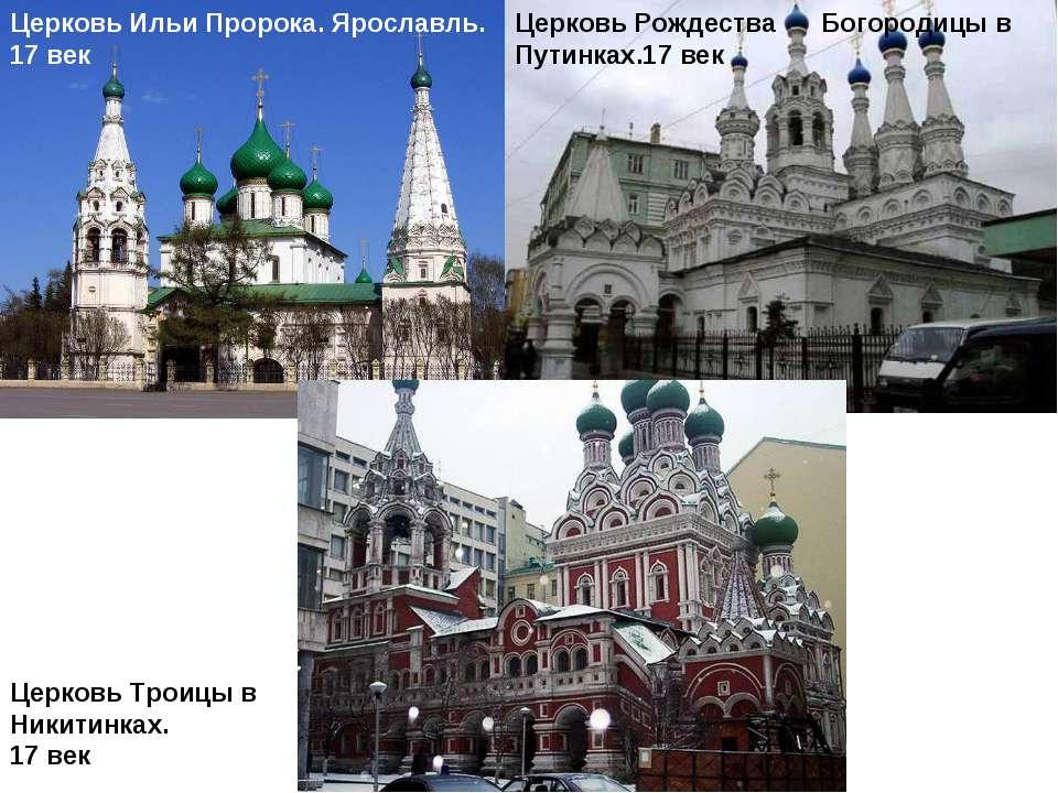 Церковь Ильи Пророка. Ярославль. 17 век Церковь Рождества Богородицы в Путинк...