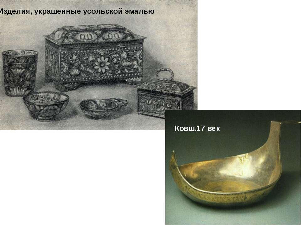 Изделия, украшенные усольской эмалью Ковш.17 век