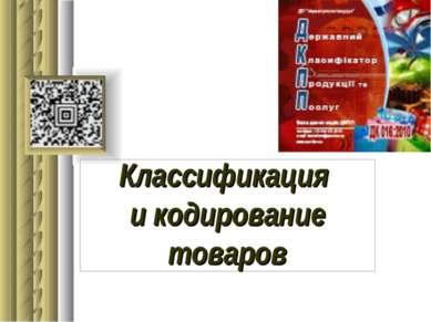 Классификация и кодирование товаров