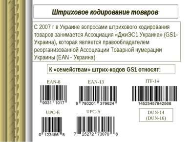 Штриховое кодирование товаров С 2007 г в Украине вопросами штрихового кодиров...